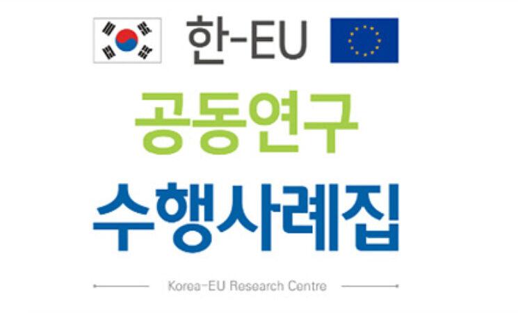 한-EU 공동연구 수행사례집 발간