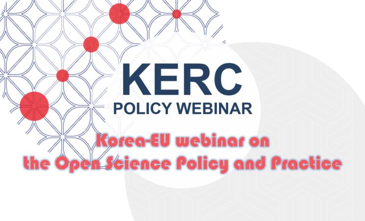 KERC Policy Webinar 개최 결과 : 오픈사이언스정책과실제