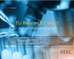 [2021/4월 하반기] 유럽 주요국 FUNDING & JOB 관련 공고정보